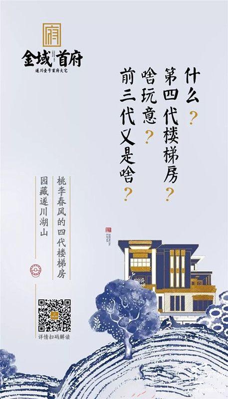 【金域首府】【震惊遂川】第四代楼梯房2月...