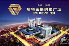 (出售) 滨江新城高端购物广场旺铺火爆开售 .周末有大礼