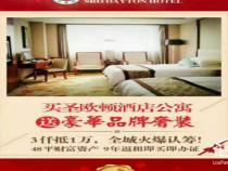 圣欧顿酒店 1室 1厅 1卫